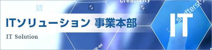 ITソリューション 事業本部