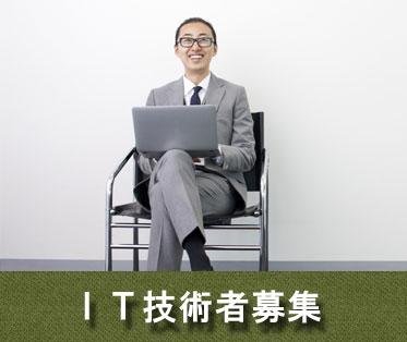 IT技術者の求人