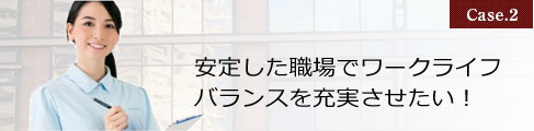 Case.2「九州の安定した会社でワークライフバランスを充実させたい」