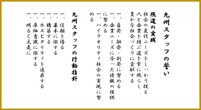 九州スタッフの誓い
